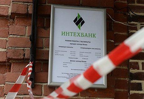 Банк Российской Федерации нашел вывод активов изИнтехбанка